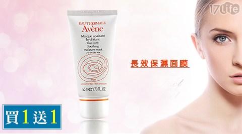 買1送1/AVENE/雅漾/長效/保濕/面膜/50ml