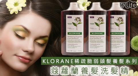 KLORANE/蔻蘿蘭/養髮/洗髮精/洗髮/洗護