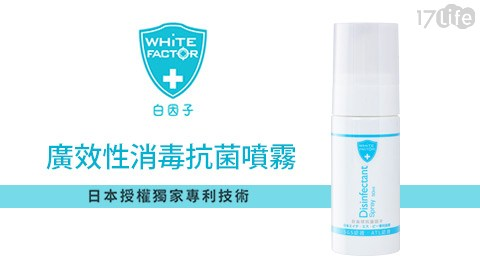 白因子/廣效性/消毒/抗菌噴霧/50ml/抗菌/噴霧