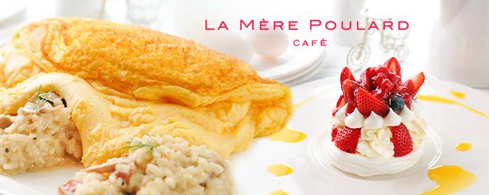 La Mère Poulard 普拉嬤嬤-餐點抵用券 法國聖米歇爾山百年傳奇名店,以蓬鬆空氣感的烘蛋料理威名遠播,旅人朝聖一世紀的舒心美味