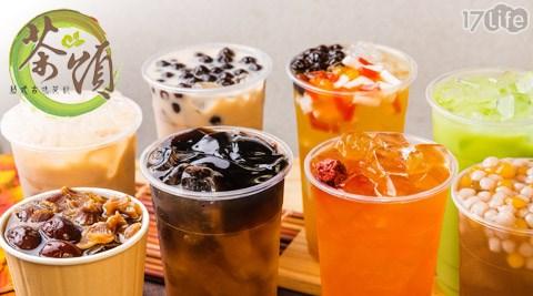 茶頌新式古味茶飲-抵用券