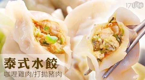 泰凱食堂-泰式打拋豬肉水餃/泰式咖哩雞肉水餃