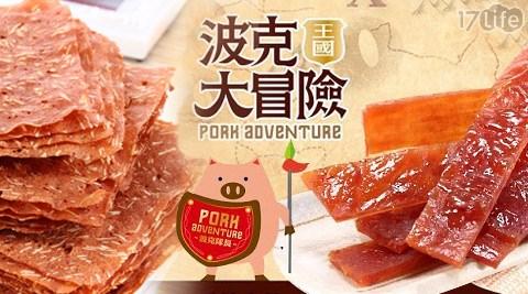 四維牧場-人氣肉鬆肉乾肉紙系列組合