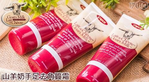 CANUS-山羊奶手足去角質霜(即期品)