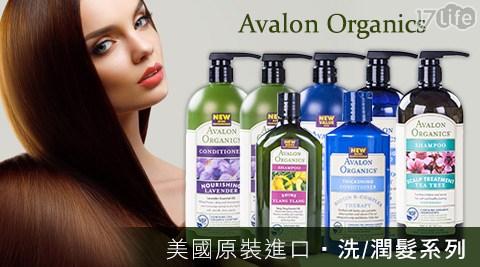 美國Avalon Organics-有機品牌洗/潤髮系列