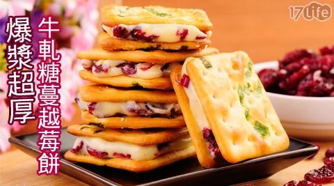 只要109元起(4包免運)即可購得原價最高1668元牛軋糖餅/牛軋糖蔓越莓餅系列1包/8包/12包(8入/包):(A)爆漿超厚牛軋糖餅/(B)爆漿超厚牛軋糖蔓越莓餅。