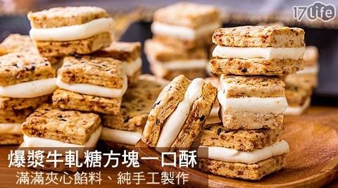 平均每包最低只要99元起(含運)即可享有團購超夯美食-爆漿牛軋糖方塊一口酥4包/8包/12包(180g±10g/包)。