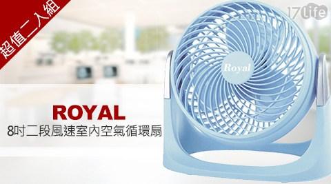 ROYAL-8吋二段風速室內空氣循環扇(RO-08)超值2入組