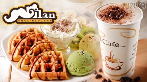 米蘭先生義式手工冰淇淋-雙人義式冰淇淋鬆餅套餐