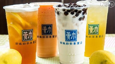 黃巾/珍珠奶茶/飲料/珍奶/忠孝新生/東區/甘蔗綠茶