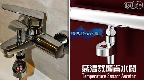龍頭感溫數顯省水閥/省水閥/水溫/溫感/水龍頭