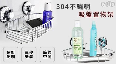 304不鏽鋼/吸盤/置物架/不銹鋼/收納/浴室/廚房