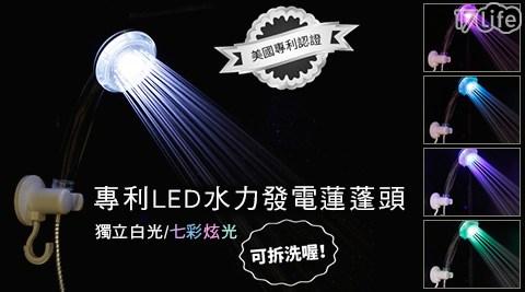 平均每入最低只要299元起(含運)即可購得專利LED水力發電蓮蓬頭1入/2入/4入/8入,顏色:獨立白光/七彩炫光。