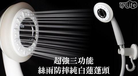 超強/三功能/絲雨防摔純白蓮蓬頭/蓮蓬頭