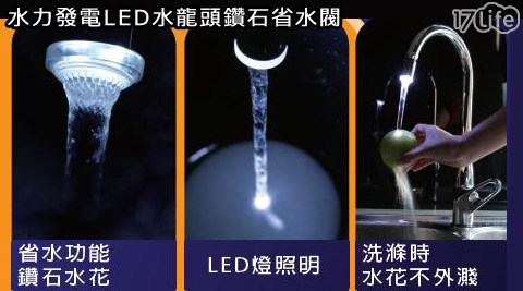 水力/發電/LED/水龍頭/鑽石/省水閥