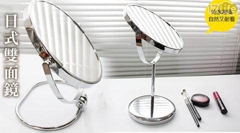 日式雙面鏡/摺疊鏡/桌上鏡/鏡子/鏡/化妝鏡/化妝/梳妝/梳妝台/桌鏡