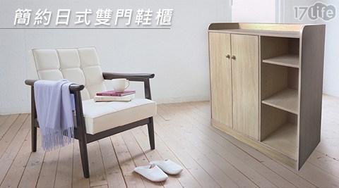 只要799元(含運)即可購得原價1099元簡約日式雙門鞋櫃1組,顏色:楓木色。