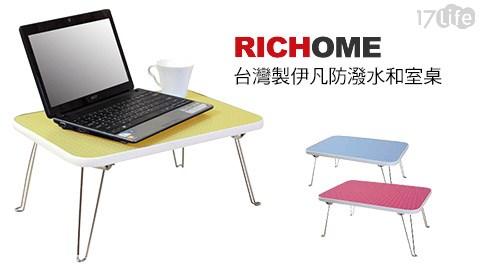 平均每入最低只要225元起(含運)即可購得台灣製伊凡防潑水和室桌1入/2入/4入,顏色:粉紅色/粉黃色/粉藍色。