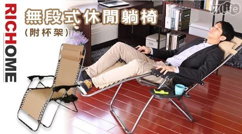 RICHOME理想生活-無段式休閒躺椅(附杯架)