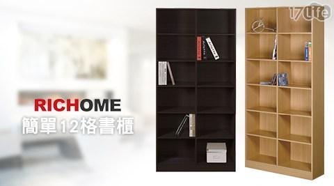 只要990元(含運)即可享有【RICHOME】原價1,290元簡單12格書櫃1入,顏色:原木色/胡桃。