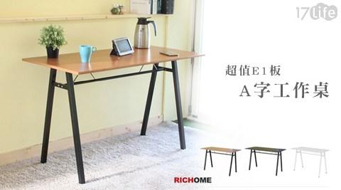 只要888元(含運)即可享有原價1,499元超值E1板A字工作桌只要888元(含運)即可享有原價1,499元超值E1板A字工作桌1入,顏色:木紋色/黑色/白色。