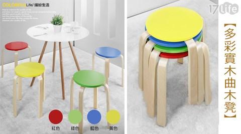 多彩實木曲木凳