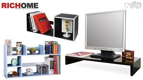 只要299元起(含運)即可購得【RICHOME】原價最高1797元螢幕架/桌上型書架系列:(A)雷克斯鏡面螢幕架1個/2個/3個/(B)杉原簡約伸縮書架1個/(C)超值桌上型書架1個。皆有多種顏色任選!