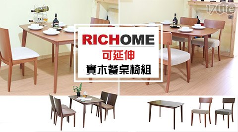 可延伸/實木/餐桌椅組