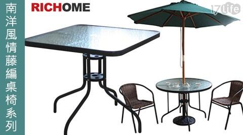 只要988元起(含運)即可購得【RICHOME】原價最高3198元南洋風情藤編桌椅系列:(A)南洋風情藤編椅(I-L-CH829)2入/4入/(B)大玻璃圓桌(TA277)1張/(C)奧利爾玻璃方桌(大)(TA280)1張。