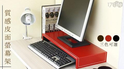 質感皮面螢幕架/螢幕架/辦公桌/辦公室/電腦桌/書房/書桌/螢幕配件