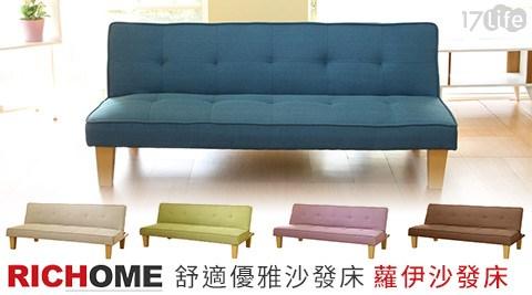 只要2,380元(含運)即可享有【RICHOME】原價3,499元舒適優雅沙發床-蘿伊沙發床只要2,380元(含運)即可享有【RICHOME】原價3,499元舒適優雅沙發床-蘿伊沙發床1入,顏色:米色/藍色/咖啡色/蘋果綠色/粉紫色。
