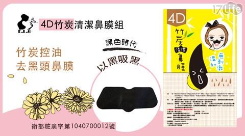 依洛嘉-夏日好朋友-4D竹炭清潔鼻膜組
