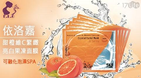 依洛嘉/可融化/泡澡SPA/甜橙維C/緊緻亮白/果凍面膜