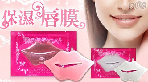 依洛嘉-膠原17life 面試蛋白修護滋潤保濕唇膜