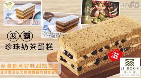 平均每盒最低只要275元起(含運)即可購得【JI BOON 滋。本家】微甜幸福蛋糕歡樂配伴手禮1盒/2盒/4盒/6盒/8盒,多口味任選。