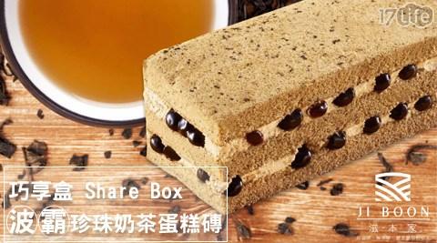 JI BOON滋。本家-波霸珍珠奶茶蛋糕磚-巧享盒