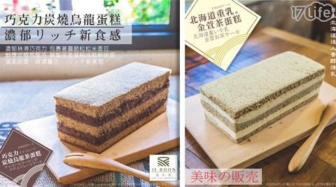 平均每盒最低只要270元起(含運)即可購得【JI BOON 滋。本家】北海道重乳金萱蛋糕/巧克力炭燒烏龍蛋糕1盒/2盒/4盒/7盒。