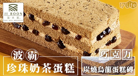 平均最低只要188元起(含運)即可享有【JI BOON滋。本家】網路團購超人氣蛋糕-巧享盒3盒/6盒/15盒/21盒,口味:波霸珍珠奶茶蛋糕/巧克力炭燒烏龍蛋糕磚。