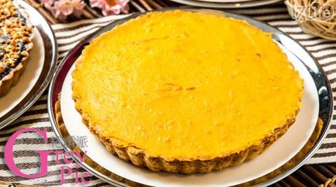 格雷派/Grey Pie/格雷派/法式蛋奶派/巧克力塔/芋泥派