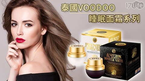 泰國VOODOO-睡眠面霜系列