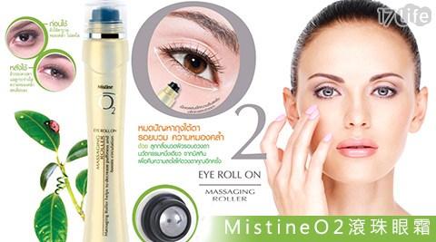 Mistine-O2滾珠眼霜