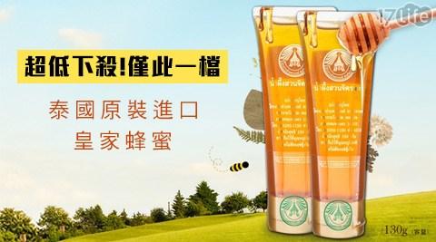 泰國原裝進口皇家蜂蜜