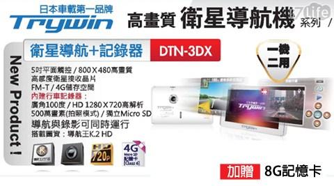 平均每台最低只要3,495元起(含運)即可購得【Trywin】八合一GPS衛星導航+行車紀錄器(DTN-3DX)1台/2台,保固一年,每台加贈8G記憶卡1入。