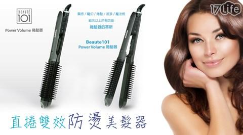 只要1,799元(含運)即可享有原價3,680元韓國beaute101直捲雙效防燙美髮器只要1,799元(含運)即可享有原價3,680元韓國beaute101直捲雙效防燙美髮器1組,享保固一年。