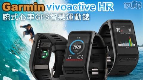 只要8,990元(含運)即可享有【Garmin】原價9,990元Vivoactive HR腕式心率GPS智慧運動錶只要8,990元(含運)即可享有【Garmin】原價9,990元Vivoactive HR腕式心率GPS智慧運動錶1入。