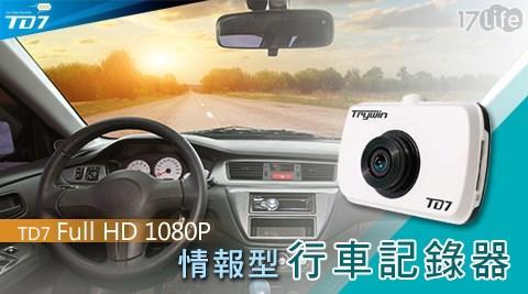 只要2,990元(含運)即可享有原價6,990元Trywin TD7 Full HD 1080P情報型行車記錄器只要2,990元(含運)即可享有原價6,990元Trywin TD7 Full HD 1080P情報型行車記錄器1台,享保固1年。