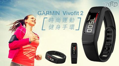 只要2,990元(含運)即可享有【GARMIN】原價3,990元Vivofit 2時尚運動健身手環1入,享公司保固條款保固1年。
