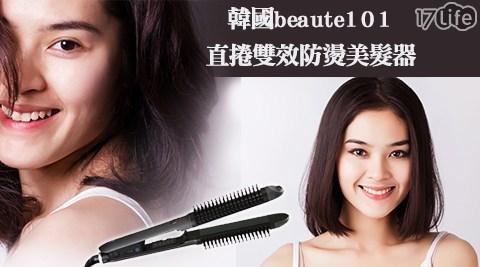 只要1,760元(含運)即可享有原價3,680元韓國beaute101直捲雙效防燙美髮器只要1,760元(含運)即可享有原價3,680元韓國beaute101直捲雙效防燙美髮器1組,享保固一年。