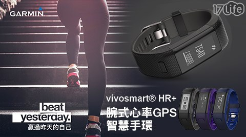 只要6,990元(含運)即可享有【Garmin】原價7,990元vivosmart HR+ 腕式心率GPS智慧手環1入組只要6,990元(含運)即可享有【Garmin】原價7,990元vivosmart HR+ 腕式心率GPS智慧手環1入組,顏色:沉穩黑/都市藍/神秘紫。