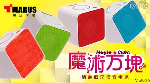 MARUS馬路-魔術方塊隨身FM藍牙喇叭+免持通話(MSK-20)